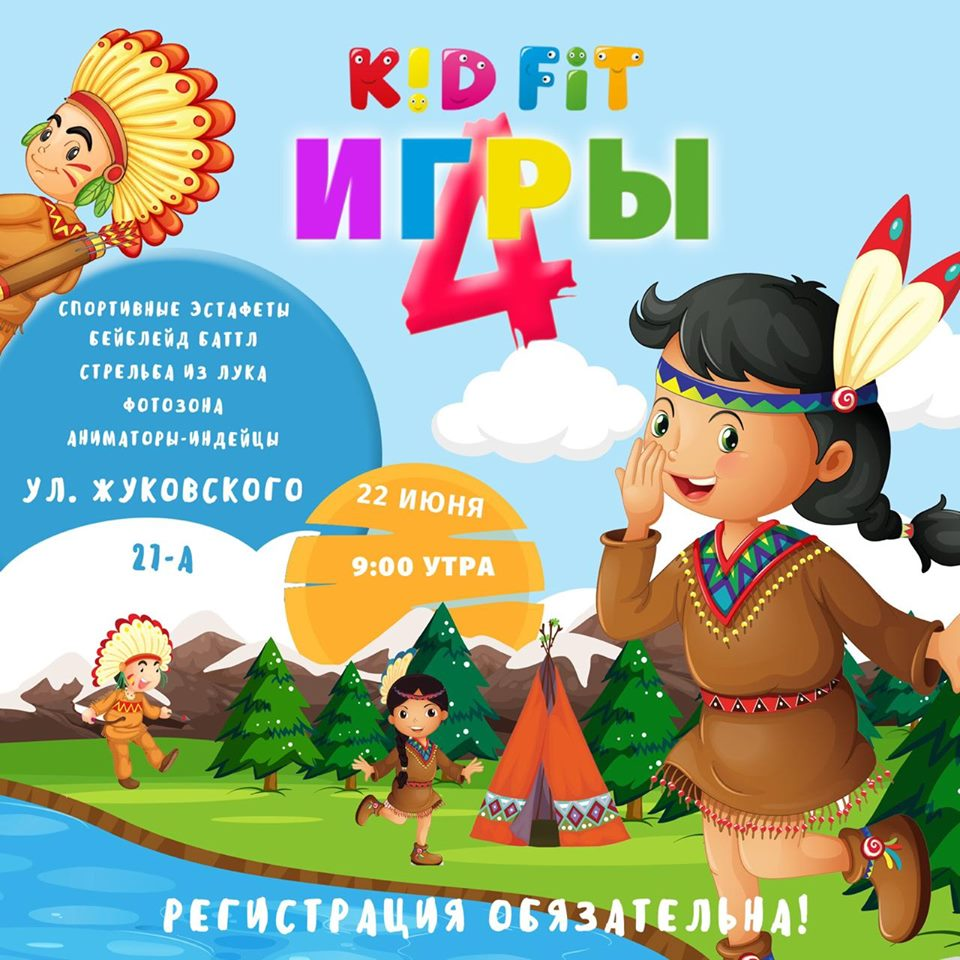 IV KID FIT игры
